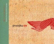 Various Artists / Showa 64 (Disorient - SUSHI CD19)
